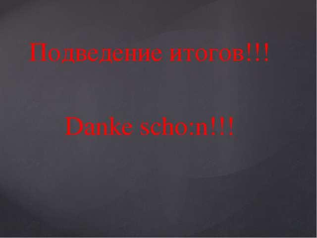 Подведение итогов!!! Danke scho:n!!!