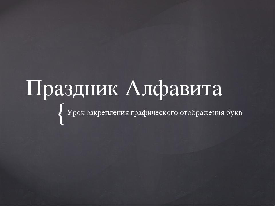 Праздник Алфавита Урок закрепления графического отображения букв {