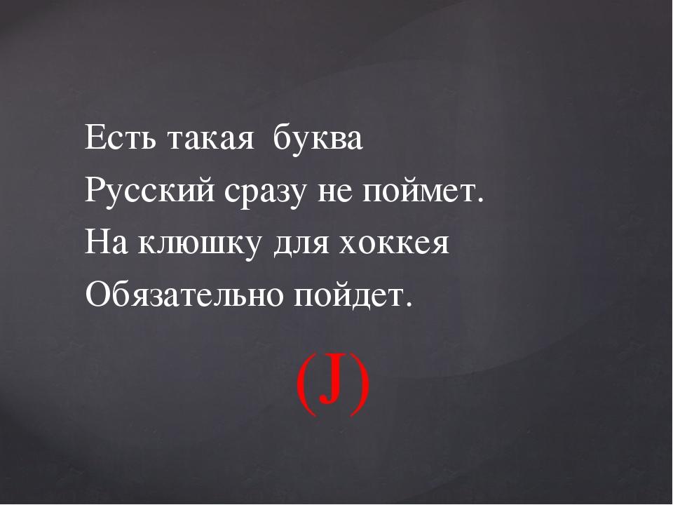 Есть такая буква Русский сразу не поймет. На клюшку для хоккея Обязательно по...