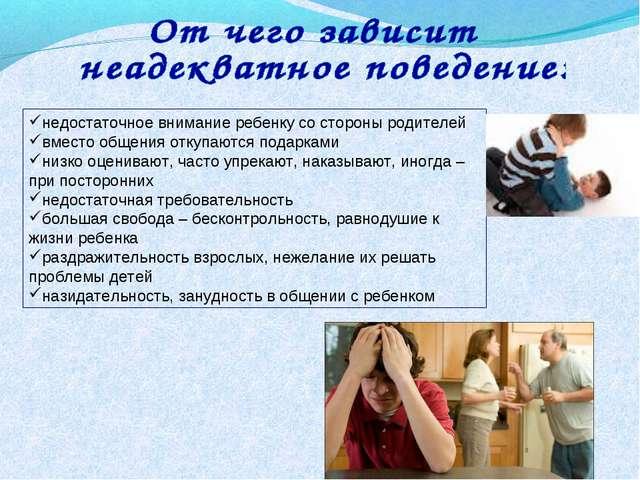 недостаточное внимание ребенку со стороны родителей вместо общения откупаются...