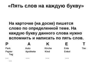 «Пять слов на каждую букву» На карточке (на доске) пишется слово по определен