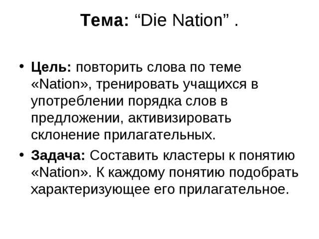 """Тема: """"Die Nation"""" . Цель: повторить слова по теме «Nation», тренировать учащ..."""