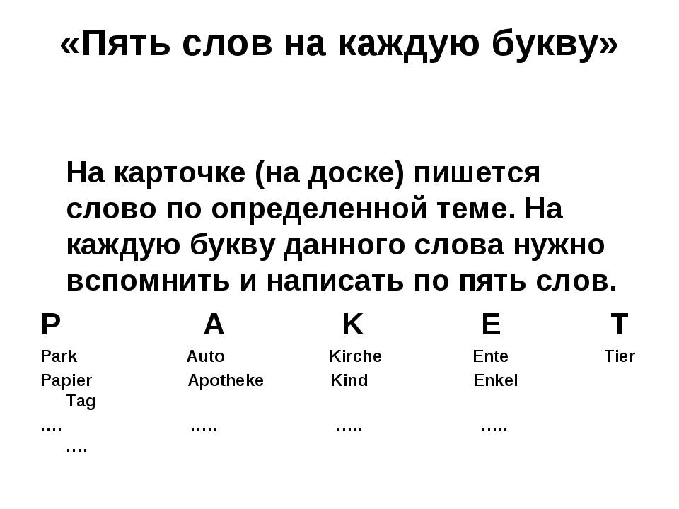 «Пять слов на каждую букву» На карточке (на доске) пишется слово по определен...