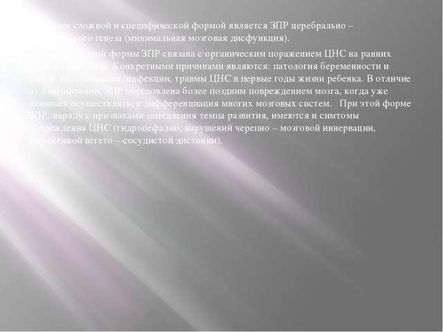 Наиболее сложной и специфической формой является ЗПР церебрально – органическ...