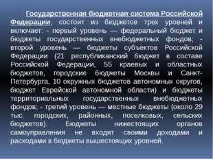 Государственная бюджетная система Российской Федерации, состоит из бюджетов