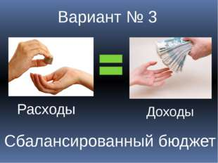 Вариант № 3 Расходы Доходы Сбалансированный бюджет