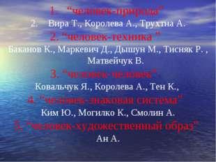 """""""человек-природа"""" Вира Т., Королева А., Трухтна А. 2. """"человек-техника """" Бака"""