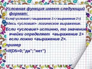 Условная функция имеет следующий формат: Если(;;) Здесь - логическое выражени