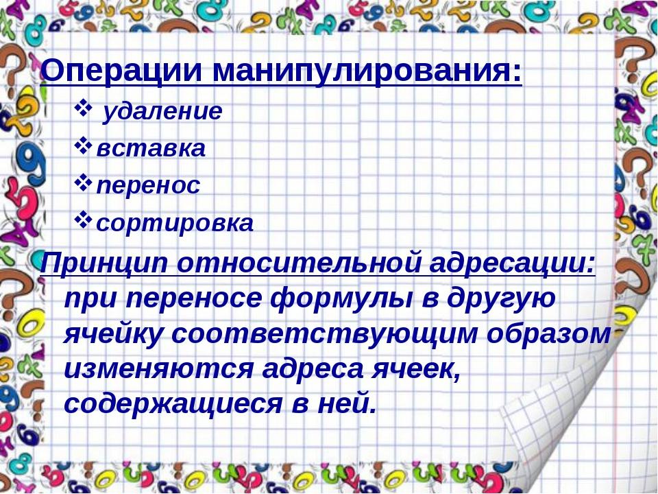 Операции манипулирования: удаление вставка перенос сортировка Принцип относит...