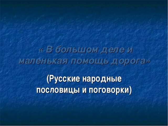 « В большом деле и маленькая помощь дорога» (Русские народные пословицы и по...