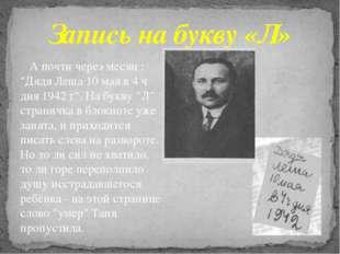 "А почти через месяц : ""Дядя Леша 10 мая в 4 ч дня 1942 г"". На букву ""Л"" стра"