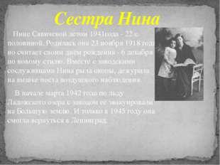 Нине Савичевой летом 1941года - 22 с половиной. Родилась она 23 ноября 1918