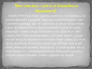 Летом 1944 года Нине удалось попасть в Ленинград. Её командировали в родной