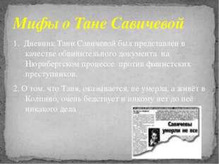 1. Дневник Тани Савичевой был представлен в качестве обвинительного документа