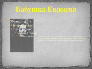 Бабушка Евдокия Бабушке - Евдокии Григорьевне Фёдоровой (в девичестве - Арсен