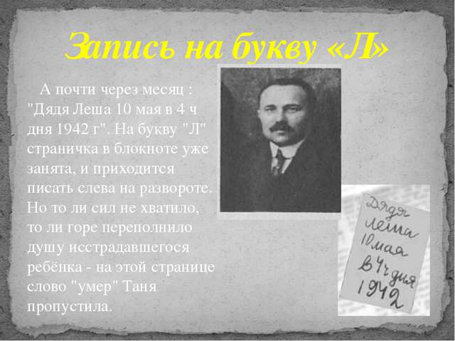 "А почти через месяц : ""Дядя Леша 10 мая в 4 ч дня 1942 г"". На букву ""Л"" стра..."