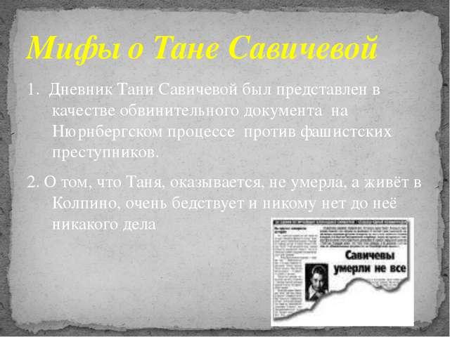 1. Дневник Тани Савичевой был представлен в качестве обвинительного документа...