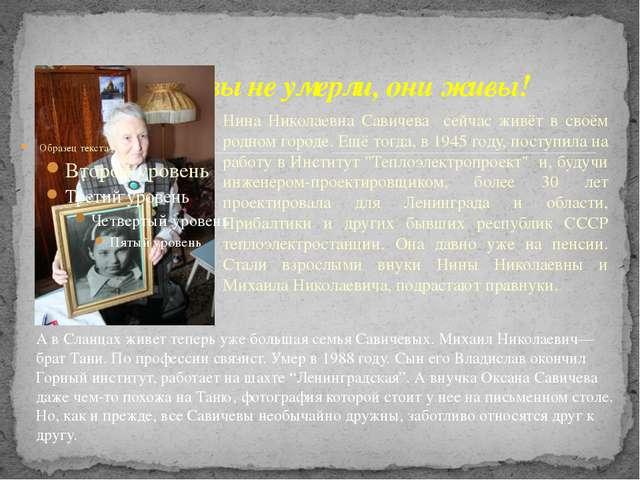 Нина Николаевна Савичева сейчас живёт в своём родном городе. Ещё тогда, в 194...