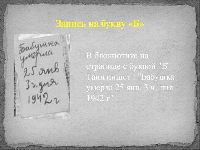 """Запись на букву «Б» В блокнотике на странице с буквой """"Б"""" Таня пишет : """"Бабуш..."""