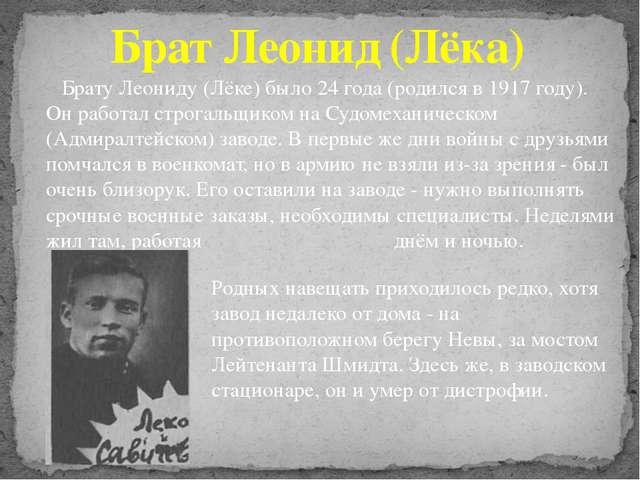 Брату Леониду (Лёке) было 24 года (родился в 1917 году). Он работал строгаль...