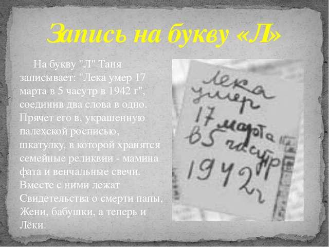 "На букву ""Л"" Таня записывает: ""Лека умер 17 марта в 5 часутр в 1942 г"", соед..."