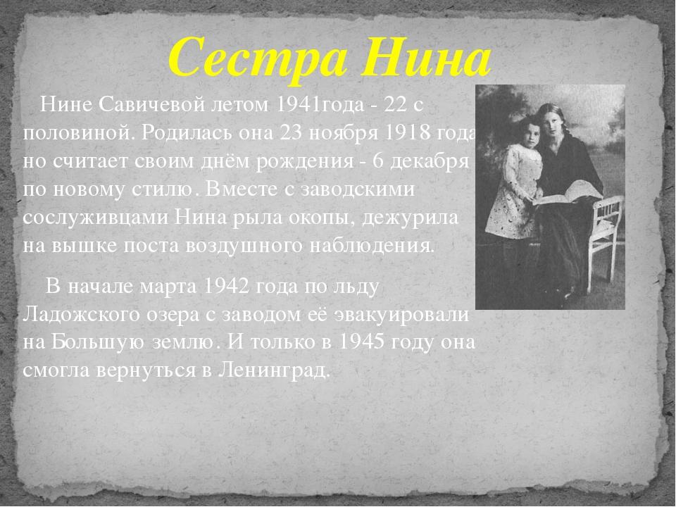 Нине Савичевой летом 1941года - 22 с половиной. Родилась она 23 ноября 1918...