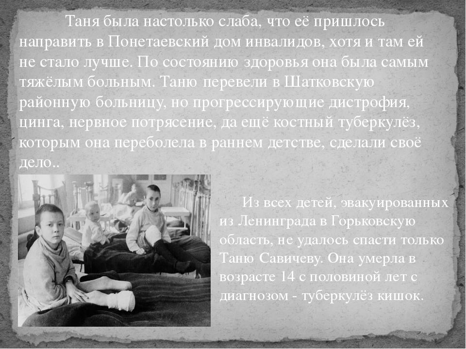 Таня была настолько слаба, что её пришлось направить в Понетаевский дом инв...