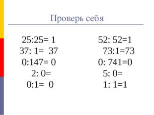 25:25= 1 52: 52=1 37: 1= 37 73:1=73 0:147= 0 0: 741=0 2: 0= 5: 0= 0:1= 0 1: 1