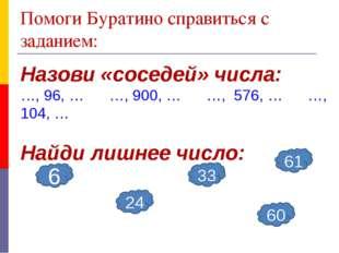 Помоги Буратино справиться с заданием: Назови «соседей» числа: …, 96, … …, 90