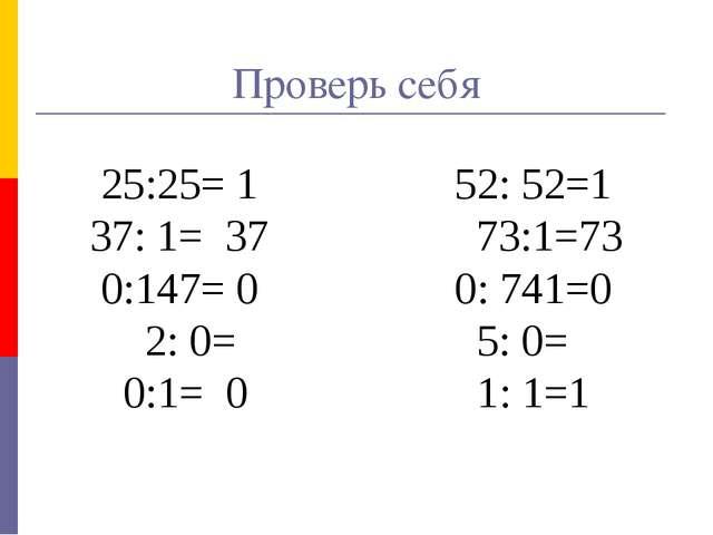 25:25= 1 52: 52=1 37: 1= 37 73:1=73 0:147= 0 0: 741=0 2: 0= 5: 0= 0:1= 0 1: 1...