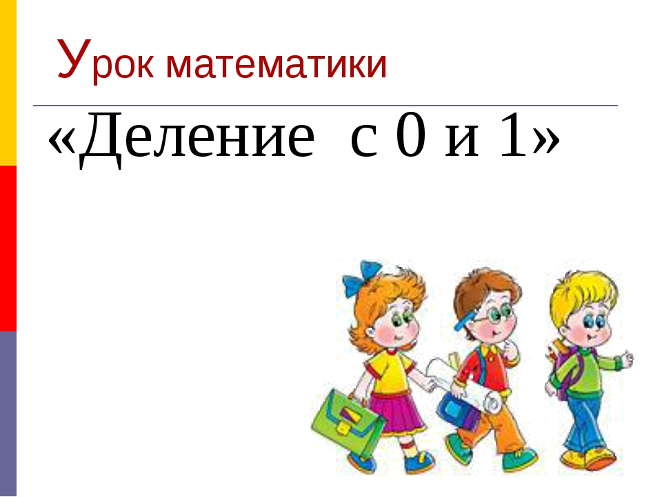 Урок математики «Деление с 0 и 1»