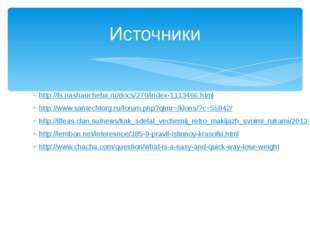http://fs.nashaucheba.ru/docs/270/index-1113466.html http://www.santech