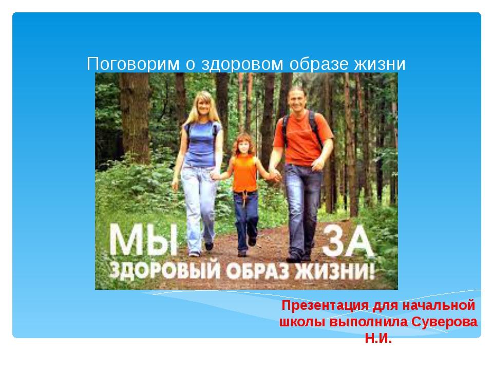 Поговорим о здоровом образе жизни Презентация для начальной школы выполнила С...