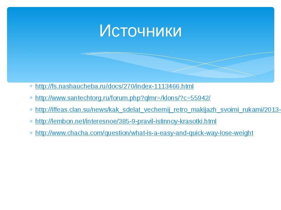 http://fs.nashaucheba.ru/docs/270/index-1113466.html http://www.santech...