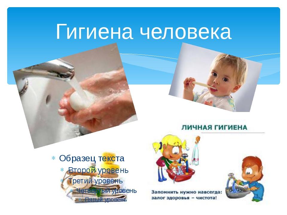 Гигиена человека
