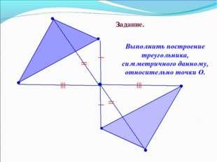 В А С О В1 А1 С1 Задание. Выполнить построение треугольника, симметричного да