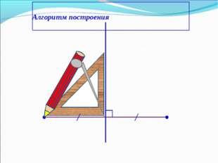 Алгоритм построения А А1 а 1) Проведём через точку А прямую АO,перпендикуляр
