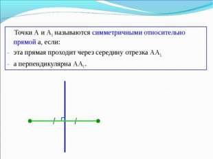 Точки А и А1 называются симметричными относительно прямой а, если: эта пряма