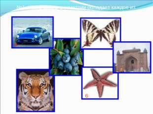 №1. Каким видом симметрии обладает каждое из предложенных изображений? 1 2 3
