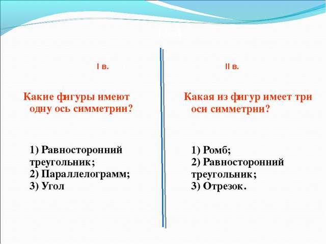 Какие фигуры имеют одну ось симметрии? 1) Равносторонний треугольник; 2) Пар...