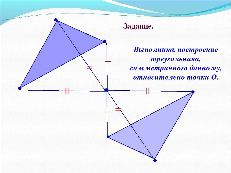 В А С О В1 А1 С1 Задание. Выполнить построение треугольника, симметричного да...
