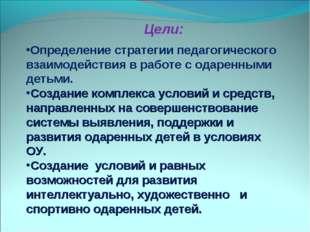 Цели: Определение стратегии педагогического взаимодействия в работе с одаренн
