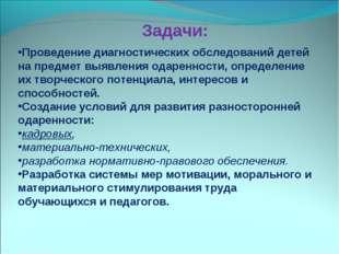 Задачи: Проведение диагностических обследований детей на предмет выявления од