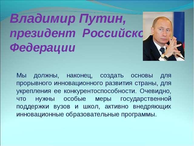Владимир Путин, президент Российской Федерации Мы должны, наконец, создать ос...