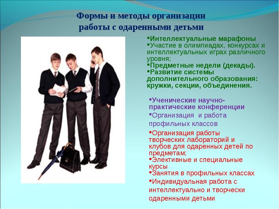 Формы и методы организации работы с одаренными детьми Организация работы твор...