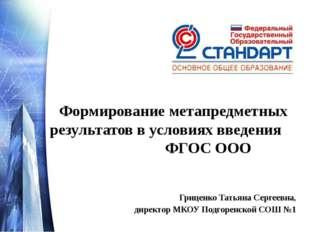 Формирование метапредметных результатов в условиях введения ФГОС ООО Гриценк