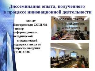 Диссеминация опыта, полученного в процессе инновационной деятельности МКОУ По