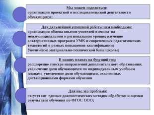 Мы можем поделиться: организация проектной и исследовательской деятельности