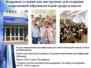 Курсы повышения квалификации для учителей-предметников на базе ВОИПКиПРО; Кур