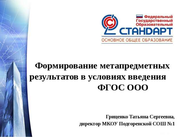 Формирование метапредметных результатов в условиях введения ФГОС ООО Гриценк...